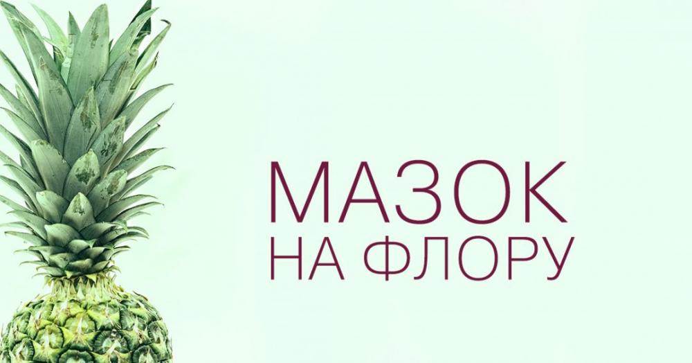 Мазок на флору или повышенные лейкоциты - Женский Словарь