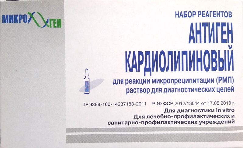 Антиген кардиолипиновый для РМП амп. 2мл №10 в комплекте с 70% р-ром ...